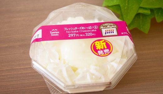 【コンビニスイーツ新商品食レポ】am/pmのスイーツ復活!「フレッシュチーズめいっぱいJr.」実食レポ