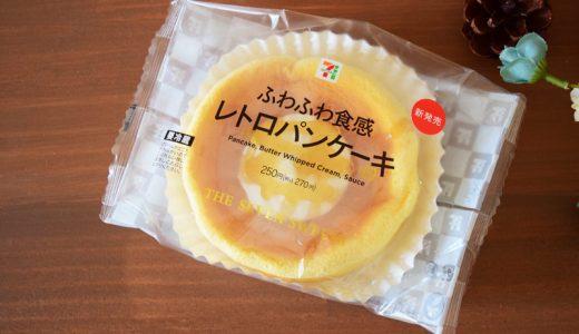 【コンビニ・激レア品発見】千葉県の限られたセブンだけ?「ふわふわ食感レトロパンケーキ」を食べてみた
