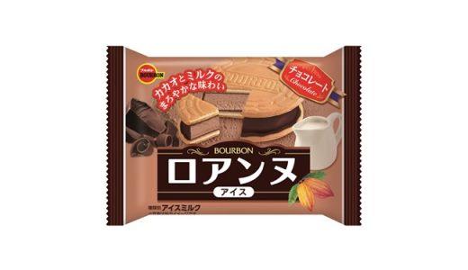 カカオ×ミルク!まろやかな味わいの「ロアンヌアイス〈チョコレート〉」新発売
