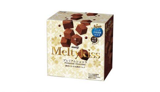 カカオ豆アップでさらに濃厚!「メルティーキッスプレミアムショコラ」新発売