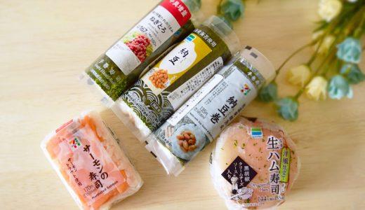 【コンビニお寿司食べ比べ】ファミマが優勢? 手巻き・おにぎりタイプのお寿司コンビニ3社(ファミマ・ローソン・セブン)食べ比べ