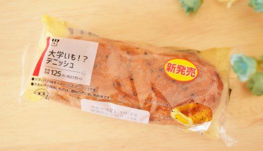 【コンビニ新商品食レポ】あたため必須! ローソン「大学いも!? デニッシュ」実食レポ