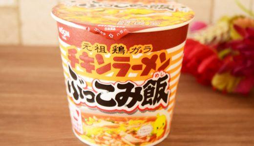 """【クチコミまとめ】日清「チキンラーメン ぶっこみ飯」で""""あの味""""は再現されているの?"""