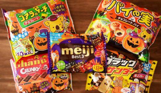 【2021年ハロウィン食べ比べ】お菓子パーティーパックはどれがお得? ボリューム別おすすめ商品ベスト5