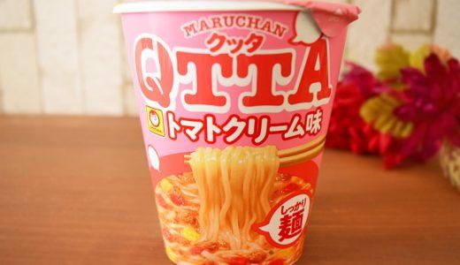 【クチコミまとめ】東洋水産「QTTA トマトクリーム味」、食った後のアレンジもおいしい?