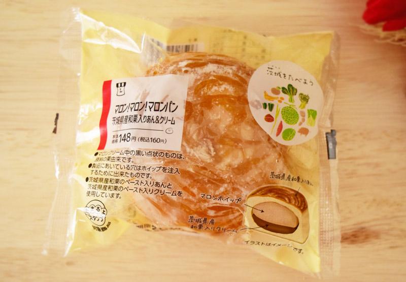 「マロン!マロン!マロンパン(茨城県産和栗入りあん&クリーム)」(ローソン) 価格:160円(税込)