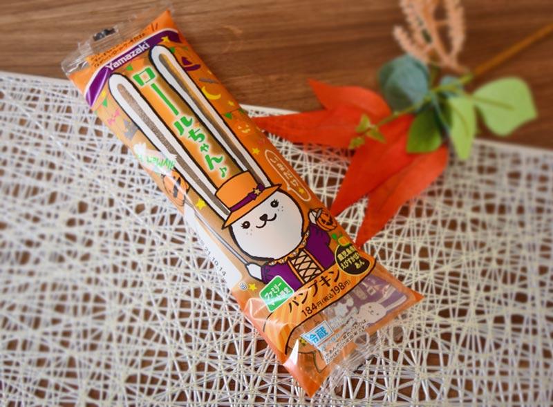 「ロールちゃん パンプキン」(ファミリーマート)価格:198円(税込)