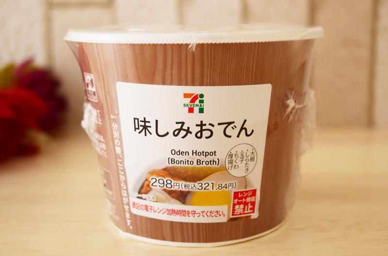 味しみおでん(セブンイレブン) 価格:321円(税込)