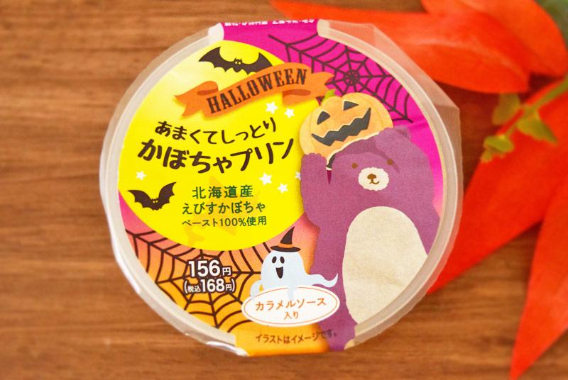 「あまくてしっとりかぼちゃプリン」(ファミリーマート)価格:168円(税込)