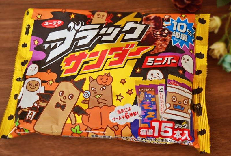 「ブラックサンダーミニバー(191g)」(有楽製菓) 参考価格:279円(税込)