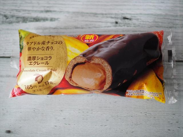 濃厚ショコラエクレール 価格:178円(税込)