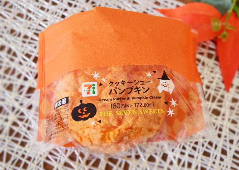 「クッキーシューパンプキン」(セブンイレブン)価格:172円(税込)
