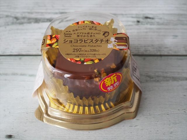 ショコラピスタチオ 価格:320円(税込)