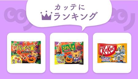 おうちパーティーにピッタリ!ハロウィンパッケージのお菓子、第1位は?【編集部セレクト!カッテにランキング】