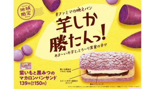 【ファミマ】関東甲信地域限定「紫いもと黒みつのマカロンパンサンド」新発売!