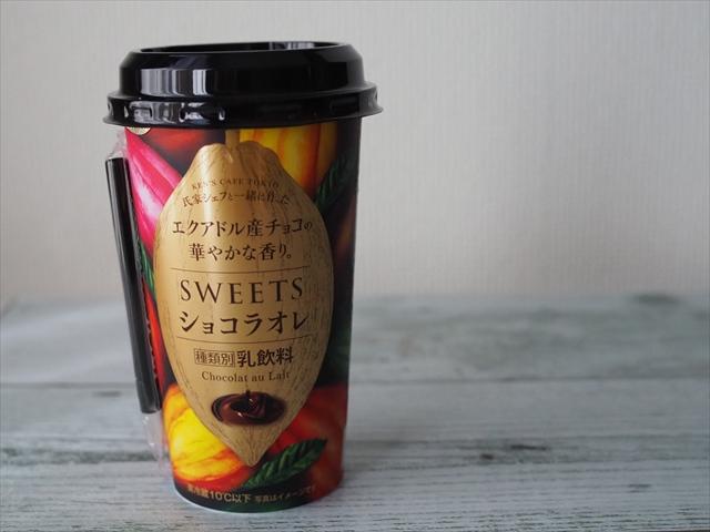 ショコラオレ 価格:213円(税込)