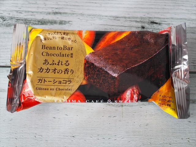 ガトーショコラ 価格:198円(税込)