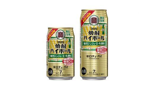 「タカラ 焼酎ハイボール〈強烈ジンジャーエール割り〉」数量限定で新発売