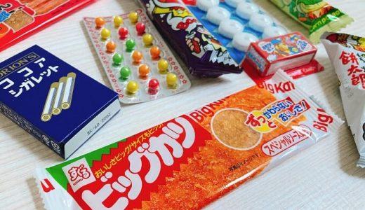 【駄菓子食べ比べ】『アメトーーク!』200円で揃えられるおすすめの駄菓子7品