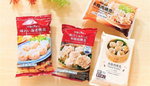 【コンビニ食べ比べ】10月12日(火)『マツコの知らない世界』コンビニ3社のお手頃シュウマイ4品
