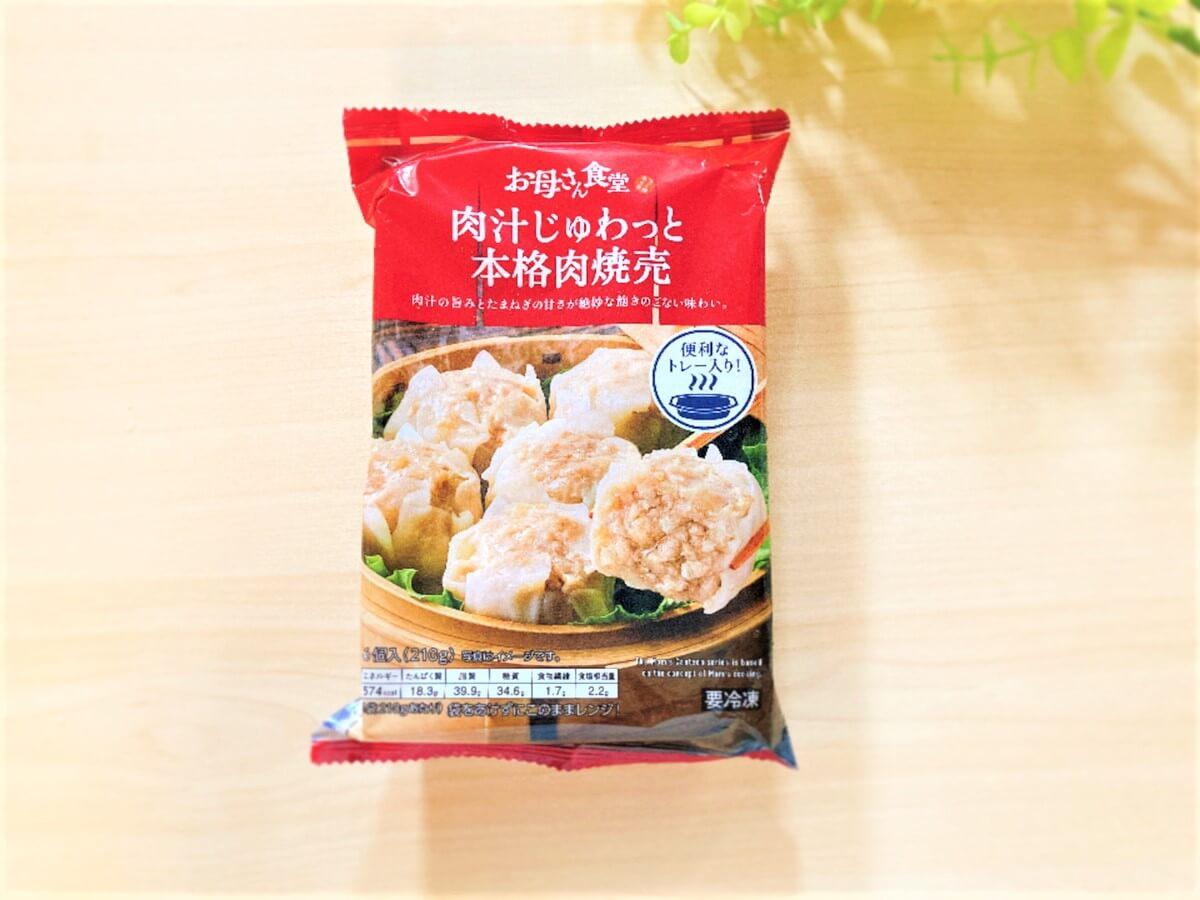 肉汁じゅわっと本格肉焼売(ファミリーマート) 6個入 価格:257円(税込)