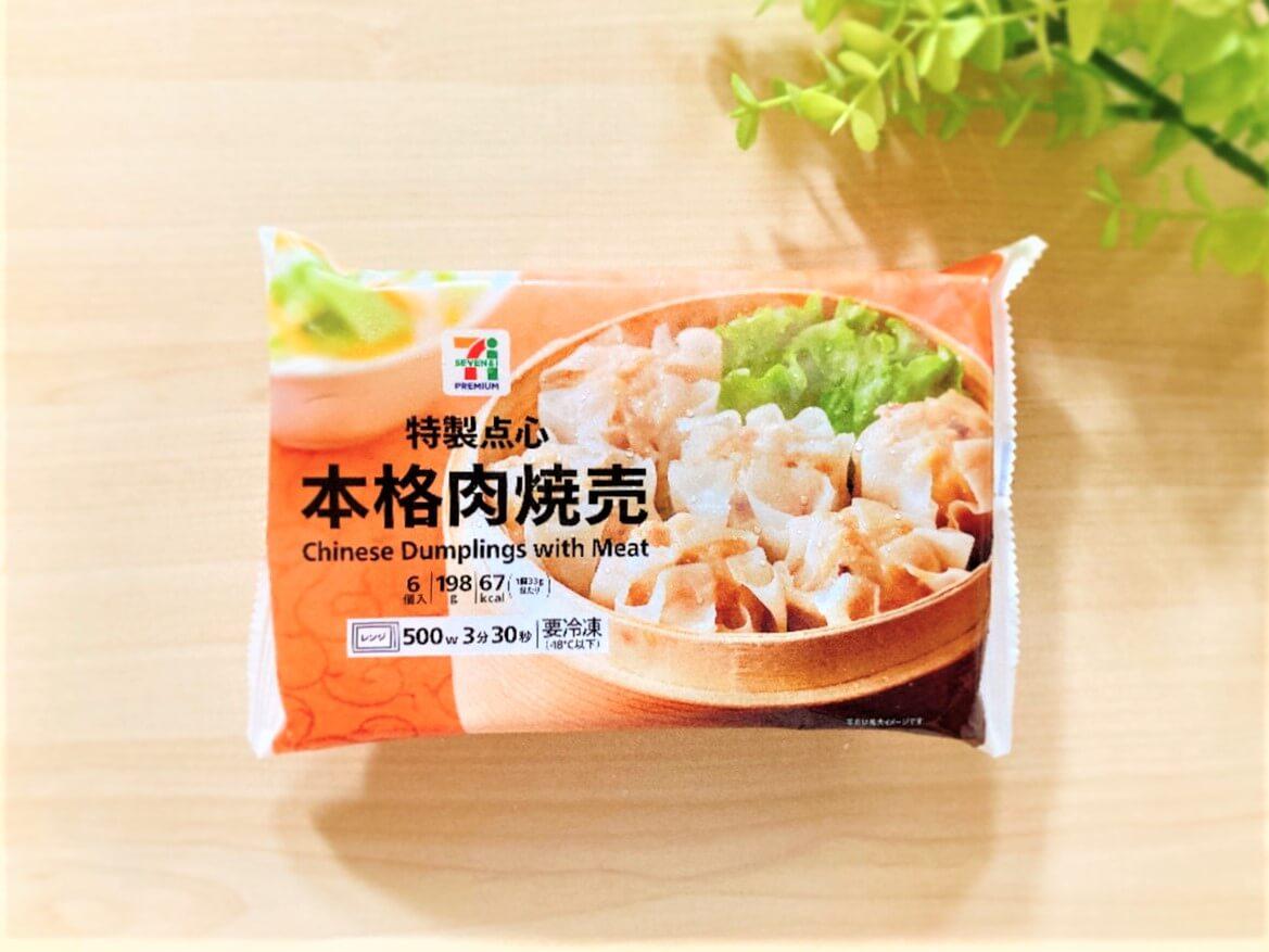 本格肉焼売 6個入(セブンイレブン) 価格:257円(税込)