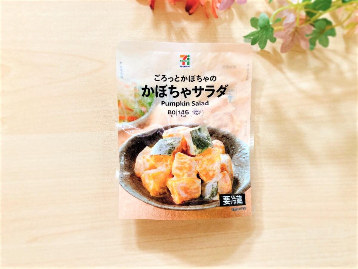 かぼちゃサラダ(セブンイレブン) 価格:138円(税込)