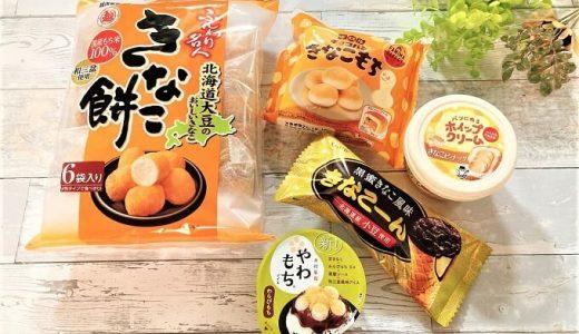 【きな粉食べ比べ】『マツコの知らない世界』コンビニ・スーパーで買えるおすすめきな粉商品5選