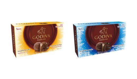 -18℃のチョコレート体験!ゴディバ アイス「ショコラフォンデュ」2フレーバーが新発売