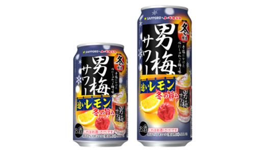 冬にぴったり!濃厚な味わいの「サッポロ 男梅サワー 〈追いレモン 冬の旨み〉」数量限定発売