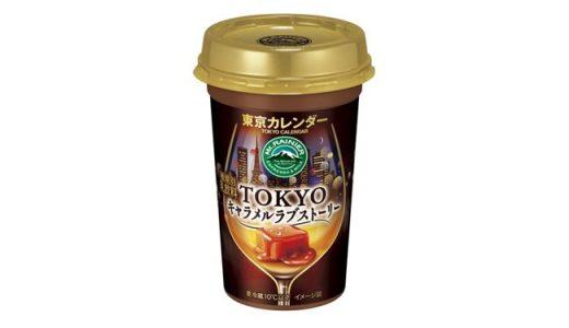 ビターな大人の味わい!『東京カレンダー』監修、「マウントレーニア TOKYOキャラメルラブストーリー」新発売