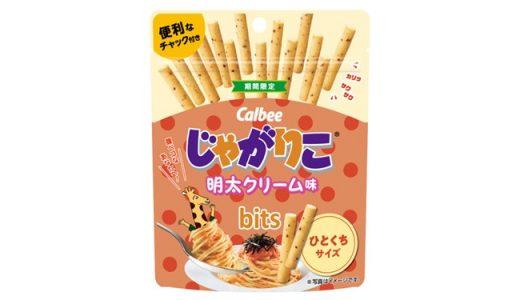 ピリッとまろやか!「じゃがりこ 明太クリーム味 bits」新発売