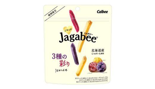 3品種ミックス!「ごほうびJagabee 3種の彩りうまみしお味」新発売