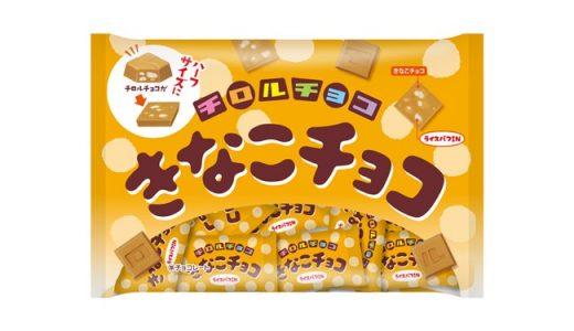 サクサク食感のライスパフ入り!「チロルチョコ〈きなこチョコ〉」新発売