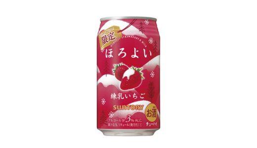 甘酸っぱくてどこか懐かしい!「ほろよい〈練乳いちご〉」新発売