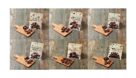 【ファミマ】ロカボシリーズよりチョコレート菓子全6商品を新発売!