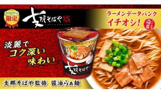【ファミマ】「支那そばや監修 醤油らぁ麺」数量限定で新発売