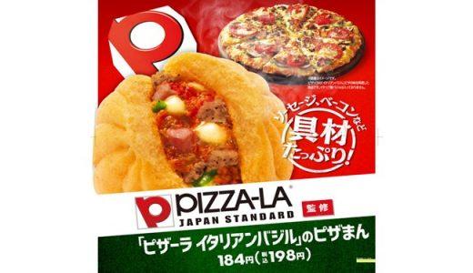 【ファミマ】ピザーラ監修「ピザーラ 〈イタリアンバジル〉のピザまん」新発売!