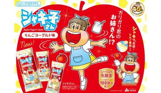 「ガリガリ君」40周年記念!シャキッと食感のりんご果肉入り「シャキ子さん〈りんごヨーグルト味〉」新発売!