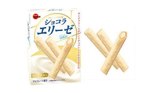 チョコ掛け、ミルクのやさし~い味わい「ショコラエリーゼ〈ホワイト〉」新発売