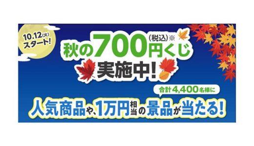 【ファミマ】700円以上の購入で引換券・応募券がもらえる!「秋の700円くじ」スタート
