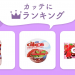 クチコミ多数!人気の「いちご味」商品は?【編集部セレクト!カッテにランキング】
