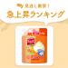 【急上昇おすすめ商品ランキング】感染予防の泡ハンドソープが1位!(5月15日更新)