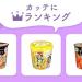 冬の飲みたいカップスープ、「クノール」or「エースコック」どっち派?【編集部セレクト!カッテにランキング】