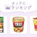 冬の鍋、市販スンドゥブで人気の商品ランキング!【編集部セレクト!カッテにランキング】